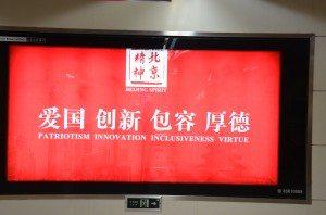 The Spirit of Beijing!